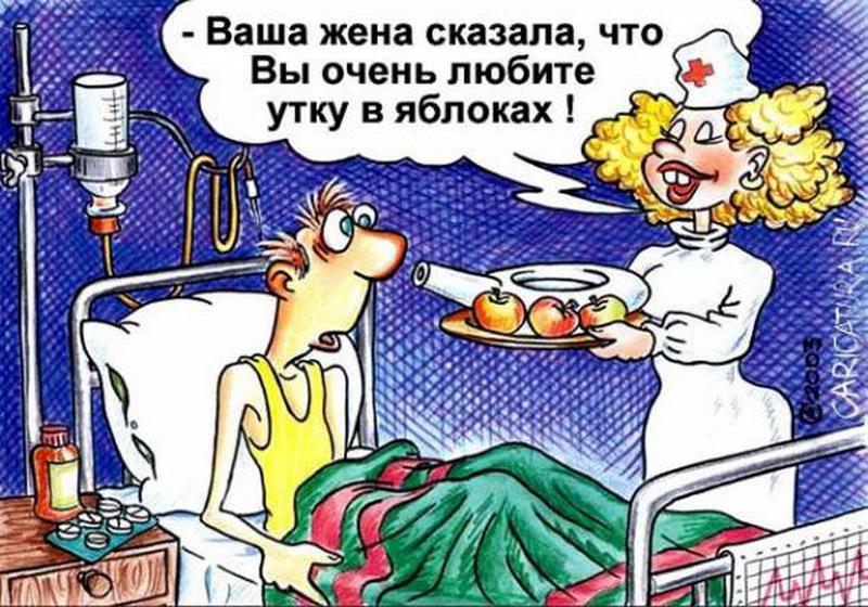 Для, приколы про больницу картинки