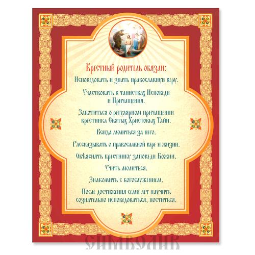 Поздравления на крестины для крестных родителей 154