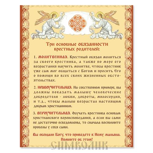 Поздравление с крестинами от крестной мамы
