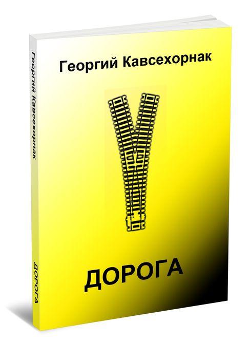 """""""Дорога"""" Георгий Кавсехорнак"""
