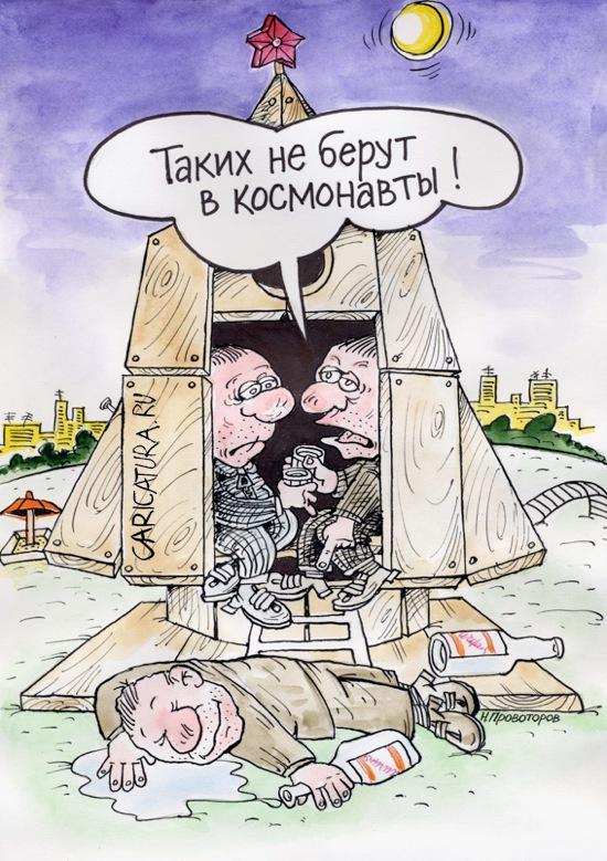 Анекдот Про Космонавта