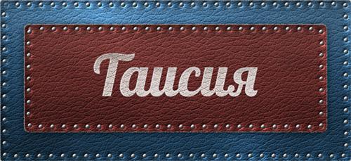как вы относитесь к имени таисия стоит новый мотоцикл