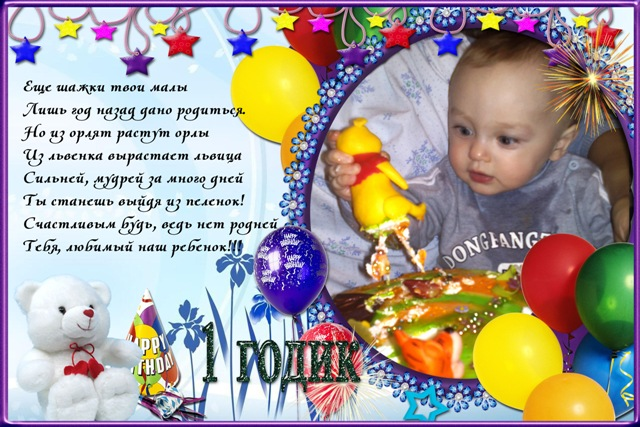 Поздравление с днем рождения внучке родителям