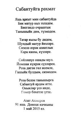 Читать стих на татарском языке