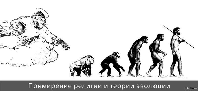 Картинки по запросу Наука – не религия!
