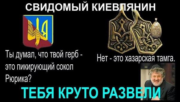 Картинки по запросу Хазарская тамга и герб Украины