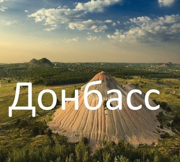 Воздушная крепость Глава 1 Донбасс
