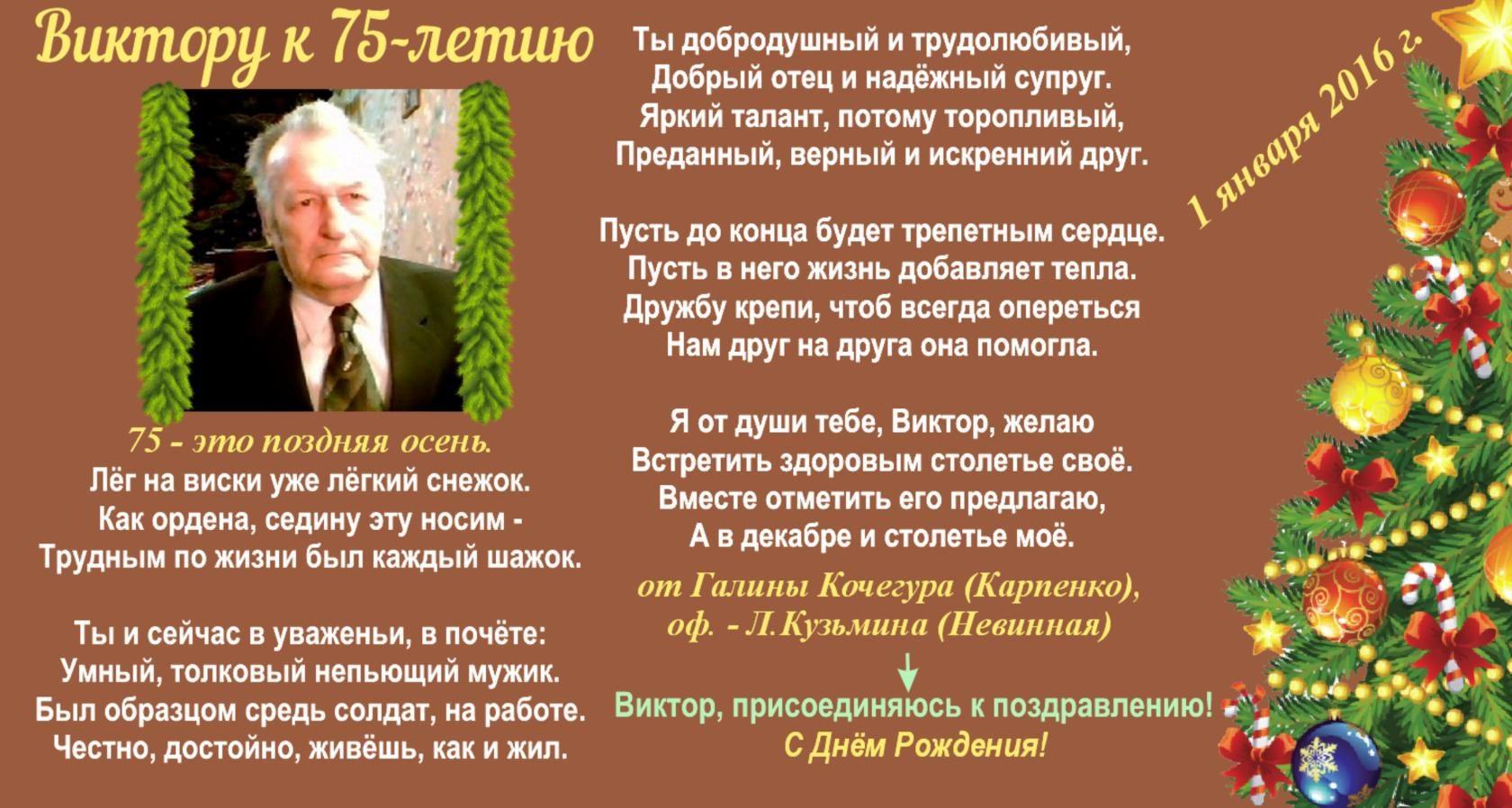 Поздравление на юбилей отцу 75 лет 27