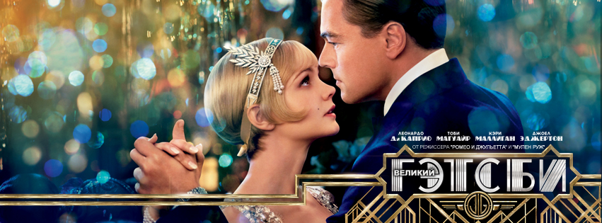 gatsby and wealth The great gatsby is a 1925 novel written by american author f scott fitzgerald that follows a cast of characters living in the fictional towns of west egg and east egg on prosperous long island in the.