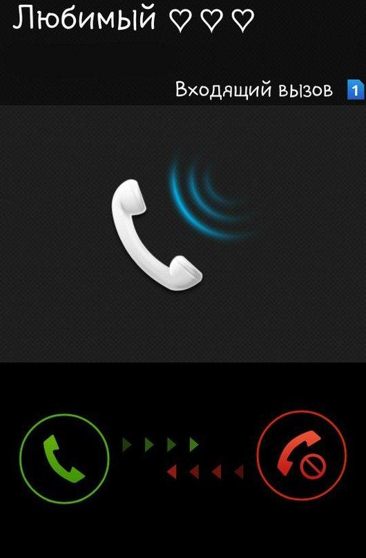 картинки на телефон любимый звонит