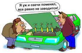 Автомобильные анекдоты, часть 1