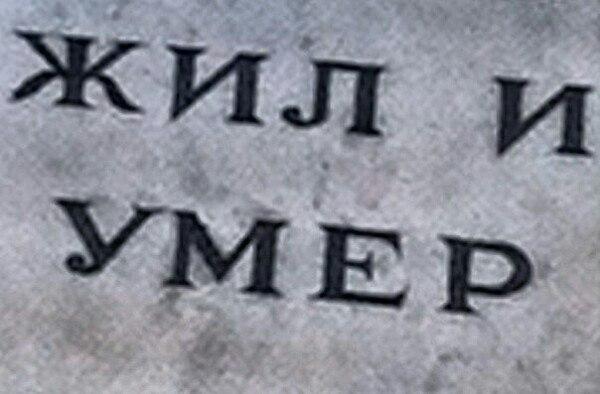Исчезнувшие как живут те кто по документам давно уже мертв