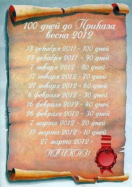 """Отзывы о книга """"100 дней до приказа"""" юрий поляков."""