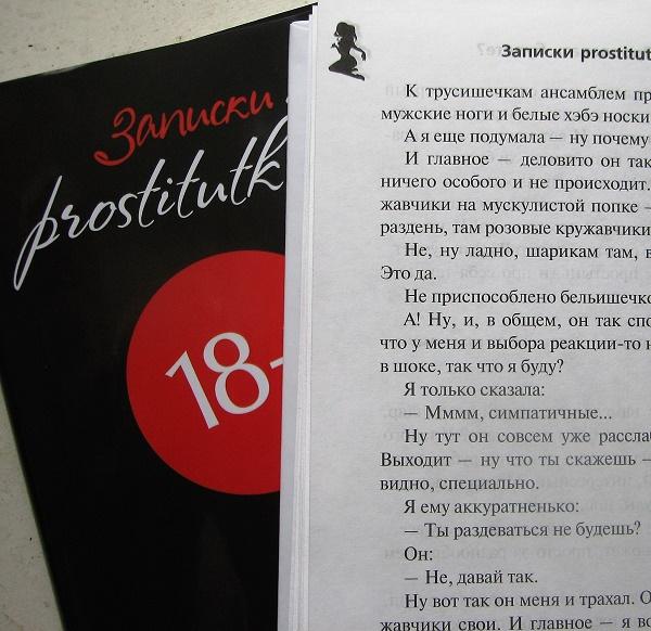 Книга записки проституткти кет