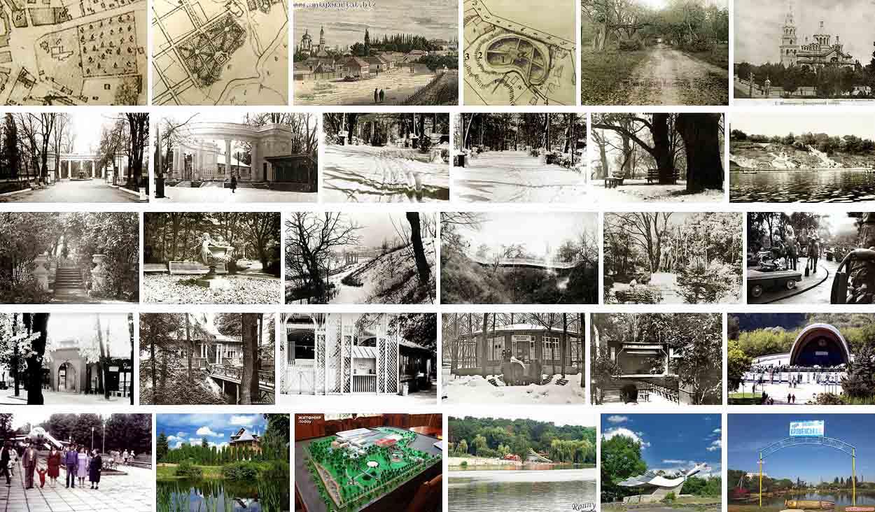 Сады и парки Житомира