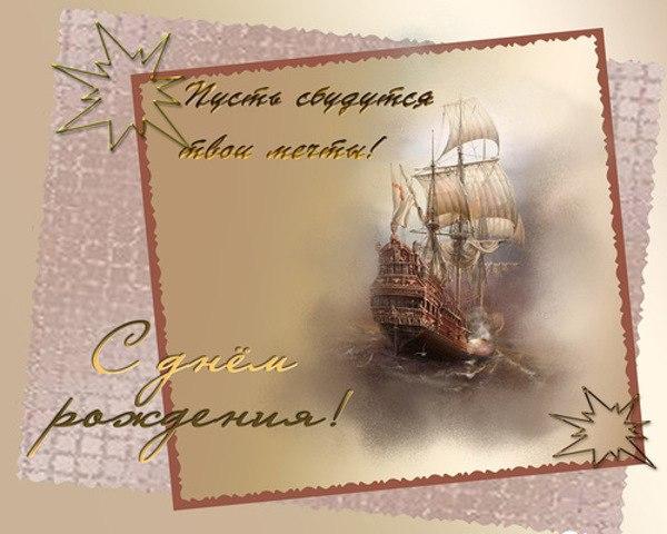 Открытка николай с днем рождения с кораблем