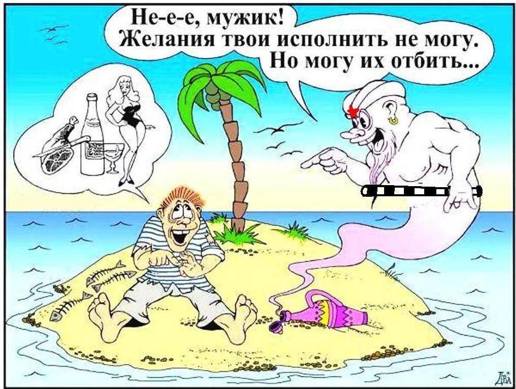 Карикатуры про желания