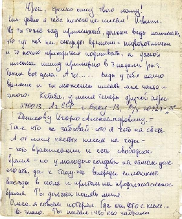 Картинки письма в армии