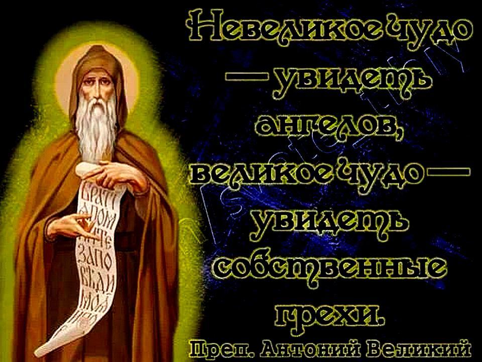 Цитаты великих святых картинки