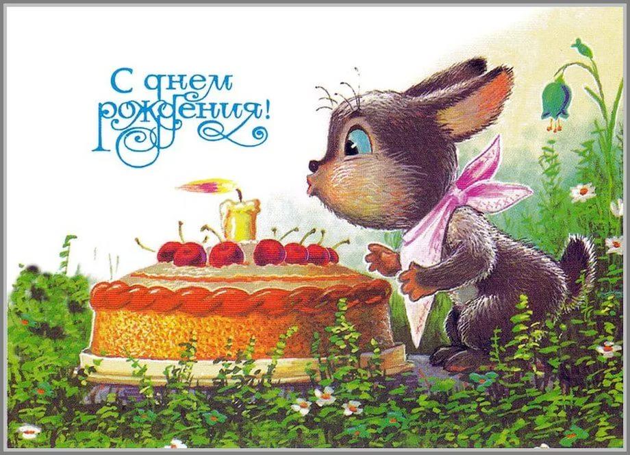 Поздравление с днем рождения ссср