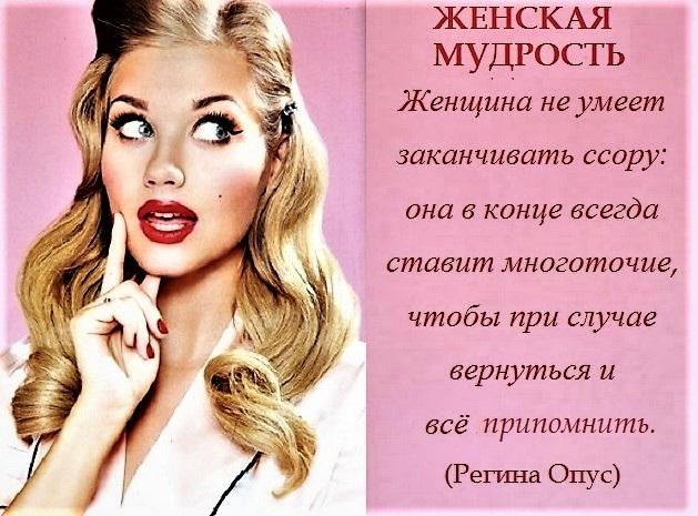 Картинки с женской мудростью