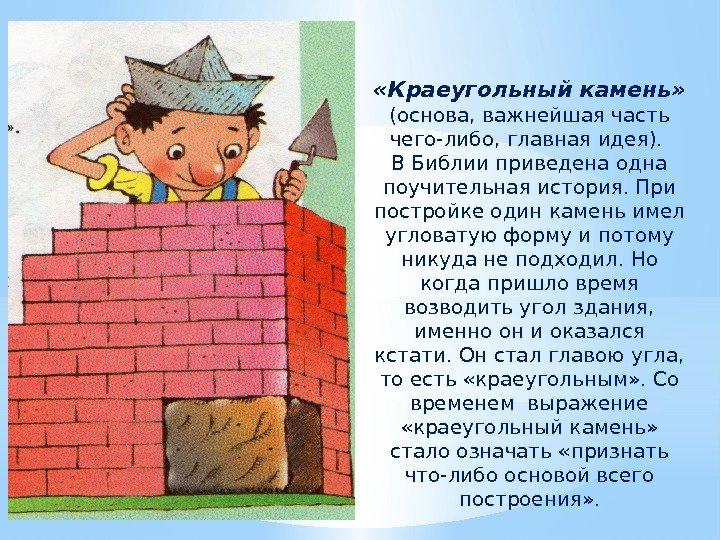 Строители отвегают краеугольный камень (Виктор-Нави Шурыгин) / Проза.ру