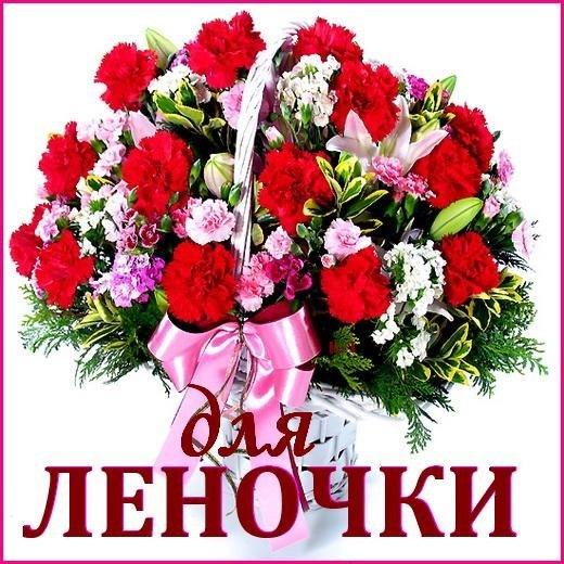 Цветы для леночки