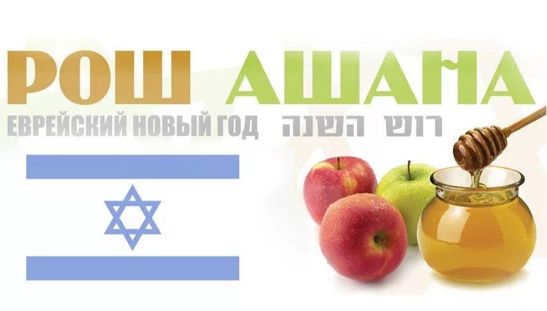 Еврейский новый год когда в 2017