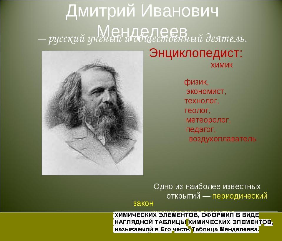 a biography of dmitri ivanovich mendeleev Dmitry ivanovich mendeleev is one of the most famous chemists in history thanks to his formulation of periodic table, which apparently came to him in a dream, and allowed him to predict the characteristics of as-yet undiscovered elements.