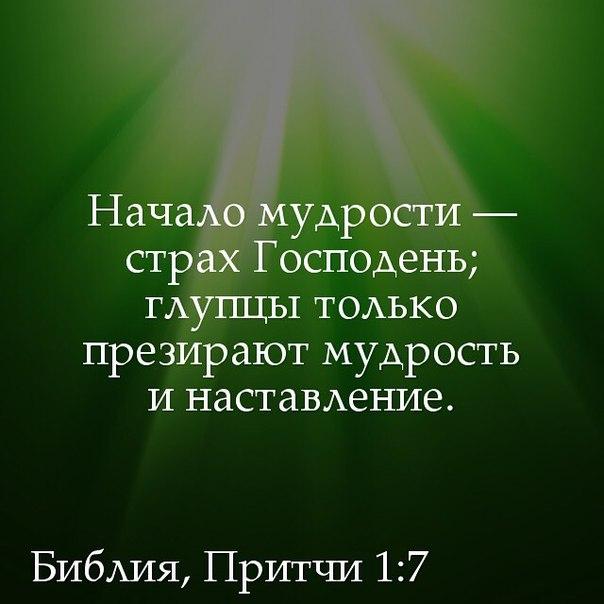 Картинки с мудростью из библии, днем рождения мужчины
