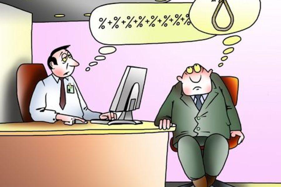 Смешные картинки о банковских работников, смешные