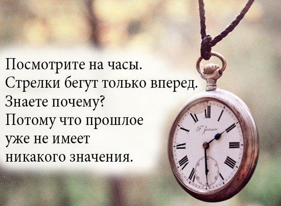 Часы остановились на глазах - нужно вспомнить о назначенных встречах и невыполненных обещаниях.