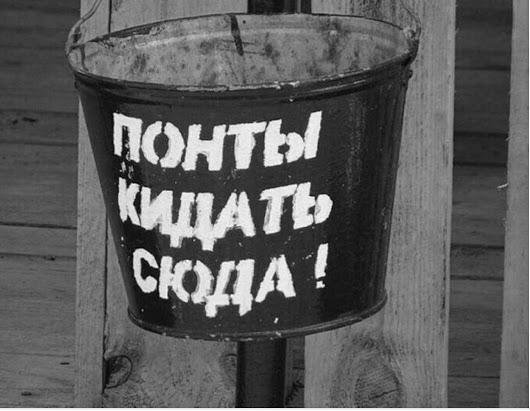 Власть над мусором (Ирина Маркова 4) / Проза.ру