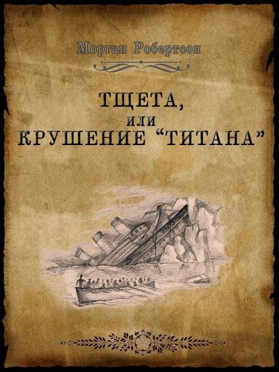 ГИБЕЛЬ ТИТАНА МОРГАН РОБЕРТСОН СКАЧАТЬ БЕСПЛАТНО