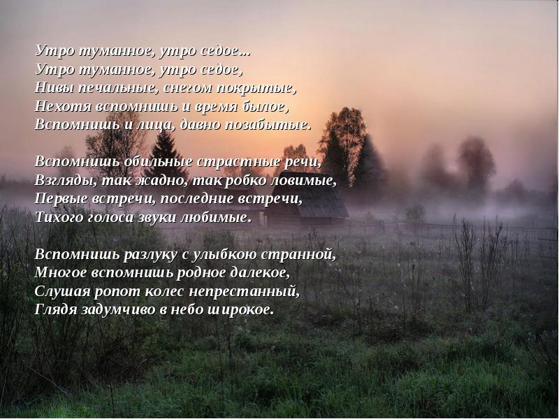 Утренний туман стихи