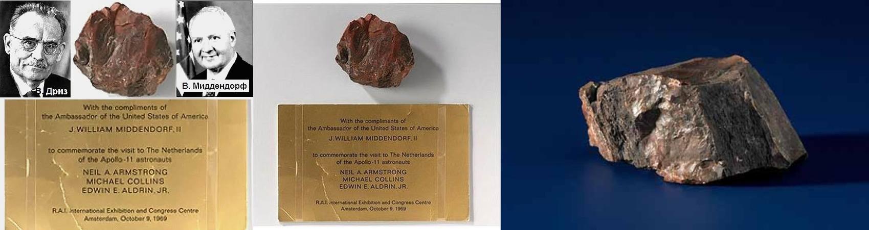 Вот этот подделанный американцами камень с Луны, подаренный бывшему премьеру Нидерландов Дреесу