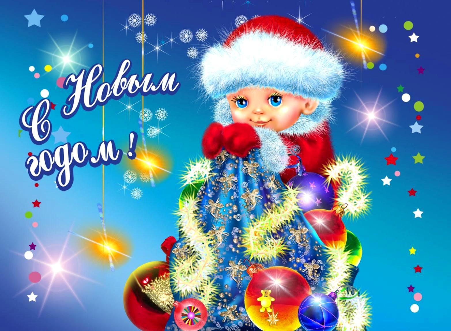 открытки с праздником новый год