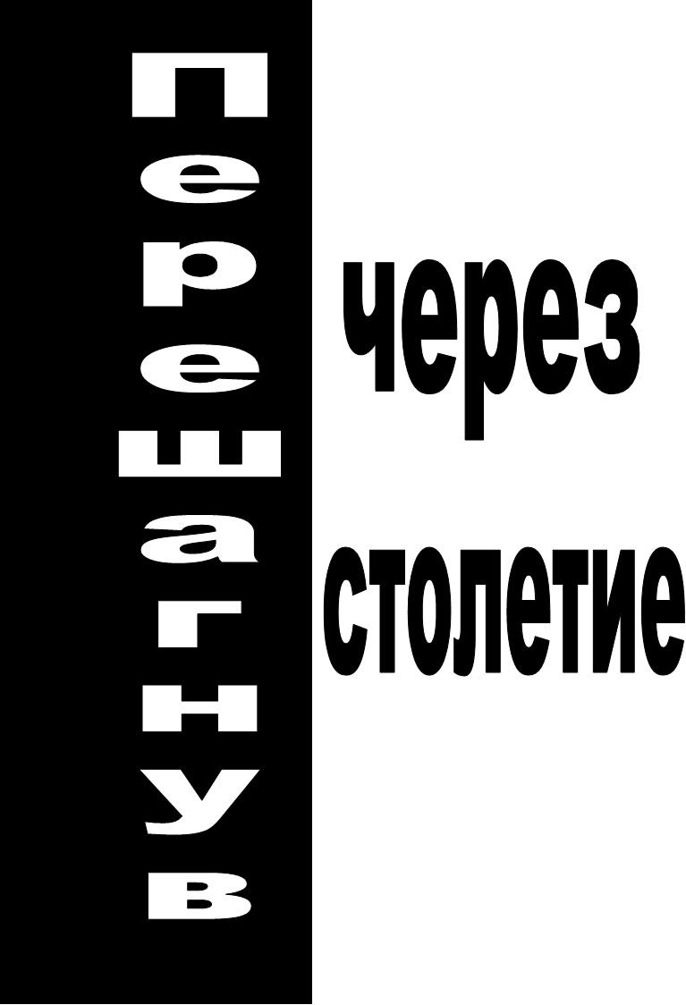 08d3c2979b2 Перешагнув через столетие... часть 4 (Андрей Михайлович Вербицкий ...
