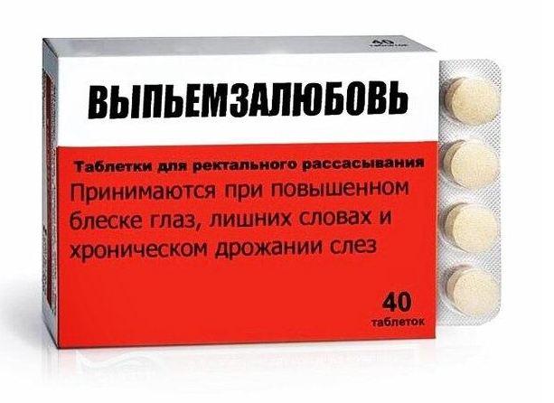 Прикольные картинки лекарства, надписью люблю