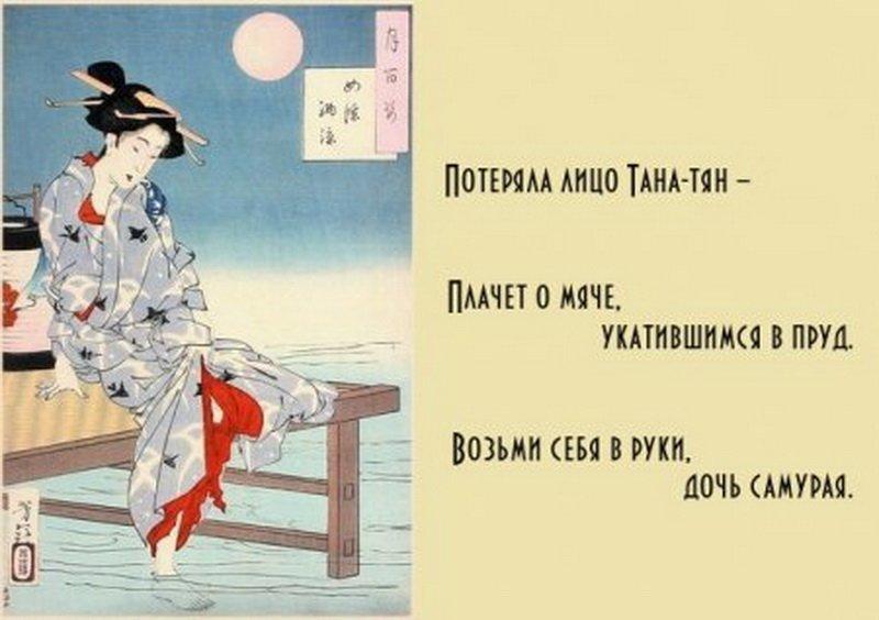 Стихи в японском стиле хокку