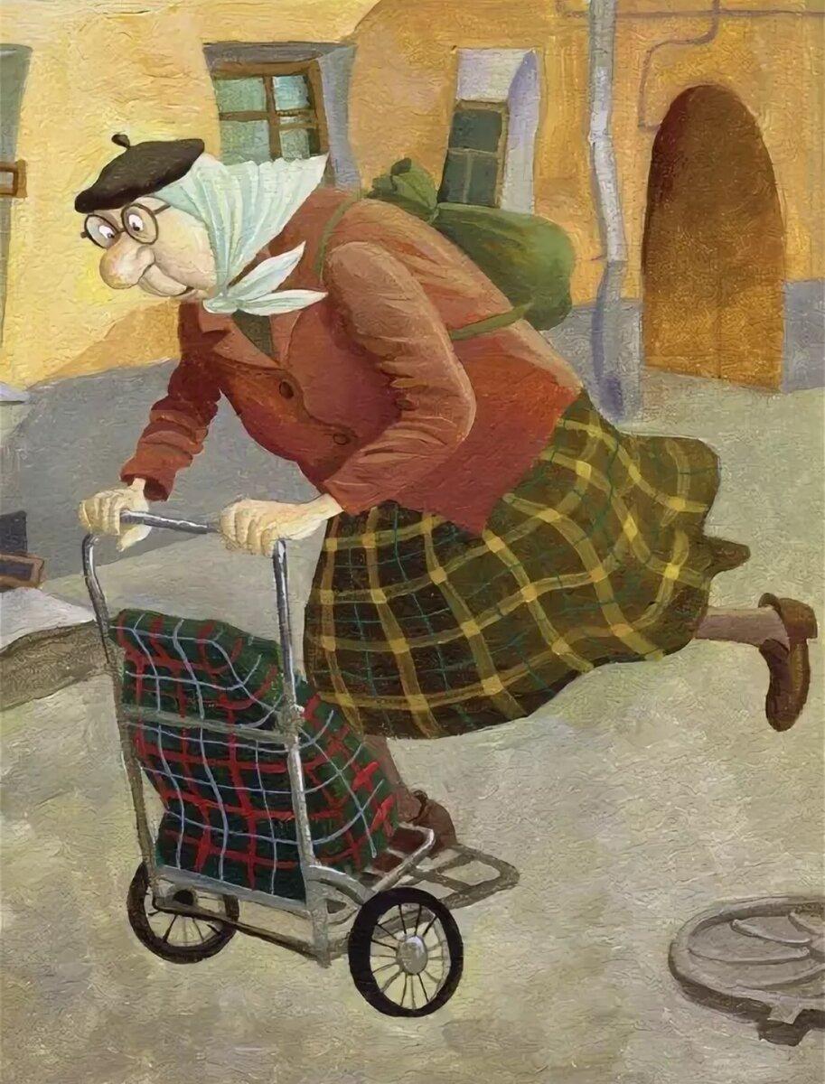 Днем, открытки с прикольными старушками