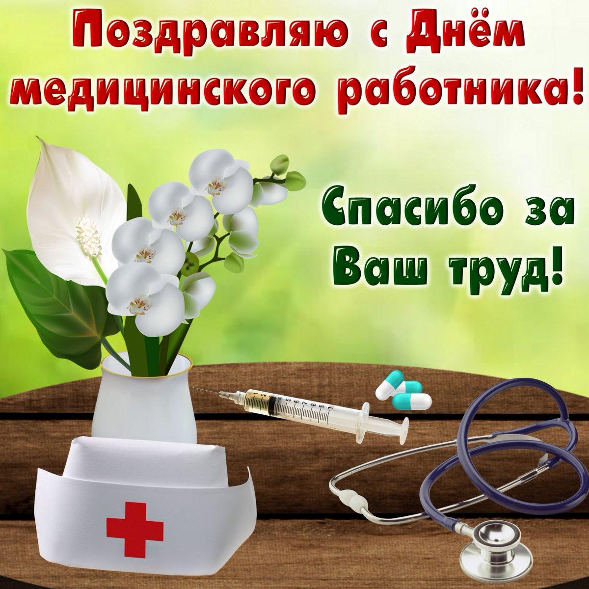 фотографии стих поздравление к дню медика работаю