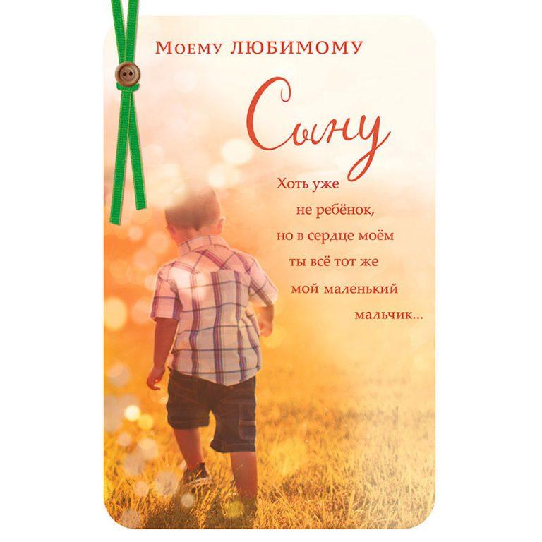 Открытки с пожеланиями сыну от мамы просто, для открыток картинки