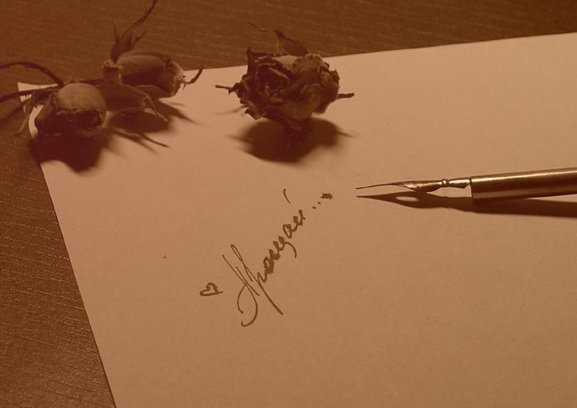 напиши мне открытку на память и забудь технологии позволяют нам