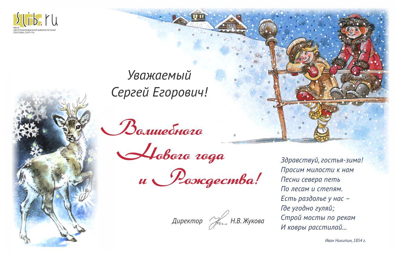Поздравление из Сургута. Фото из архива Сергея Сметанина.