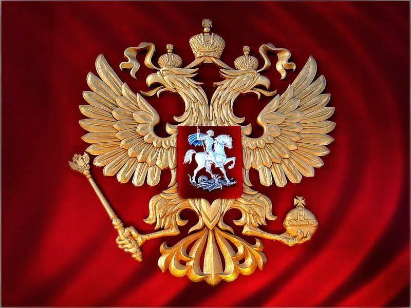 Картинка герб россии хорошего качества