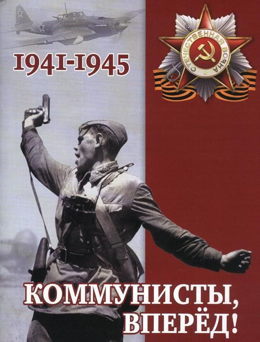 Коммунисты, вперед! (Нина Ватрушкина 2) / Проза.ру