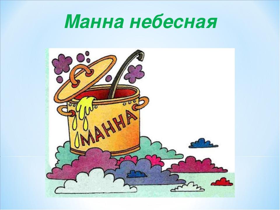 секрет смешная картинка манна небесная правда ли, что