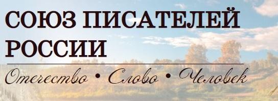 pisateli-rossii.ru/
